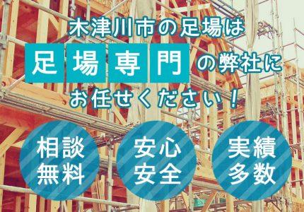 木津川市足場専門店